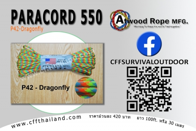 Paracord 550 (P42-Dragonfly)