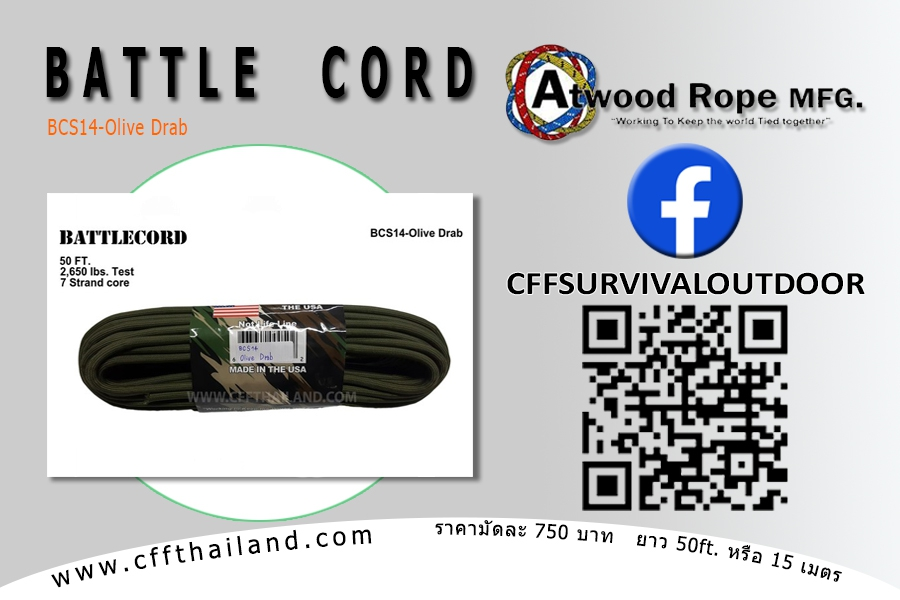 Battle Cord (S14-Olive Drab)