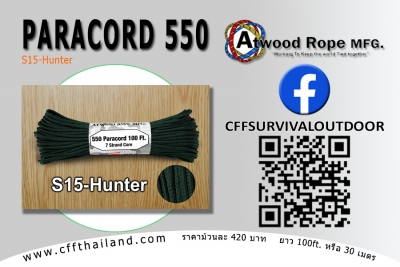 Paracord 550 (S15-Hunter)